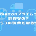 【月額500円】Amazonプライムの8つの特典と料金について分かりやすく解説