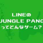 LINEのJUNGLE PANG(ジャングルパング)ってどんなゲーム?