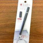 キャンドゥのスマホタッチペン!100均で数千円同様の高品質商品!?