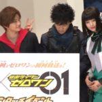 「ジオウ」から「ゼロワン」へ!平成から令和仮面ライダーにバトンタッチイベント!!