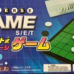 100均ダイソーで500円するオセロ(リバーシゲーム)のレビューをご紹介!