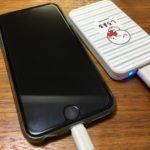 ダイソー 500円 モバイルバッテリーは見た目も機能バッチリ!?実際に使ってみたレビューを紹介