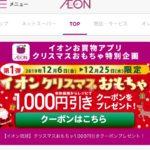 イオン クリスマスおもちゃ クーポン(1,000円割引き)でさらにお得におもちゃを購入する方法をご紹介!