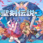 聖剣伝説3 リメイク 体験版 PS4は原作を超える演出がすごい!