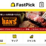 簡単にテイクアウトできるサービス「FastPick(ファストピック)」の使い方や支払い方法、加盟店をまとめてご紹介!