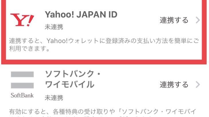 PayPayとYahoo! JAPAN IDの連携ができない!?たった3分で連携できる方法をご紹介!