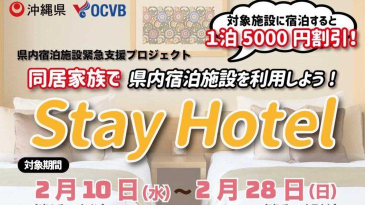 沖縄県のホテルが1泊1000円~!? Stay Hotelを使えばお得に宿泊できる!