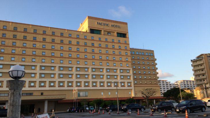 【沖縄・那覇】「パシフィックホテル那覇」宿泊レポート 安くて料理がおいしい老舗ホテル