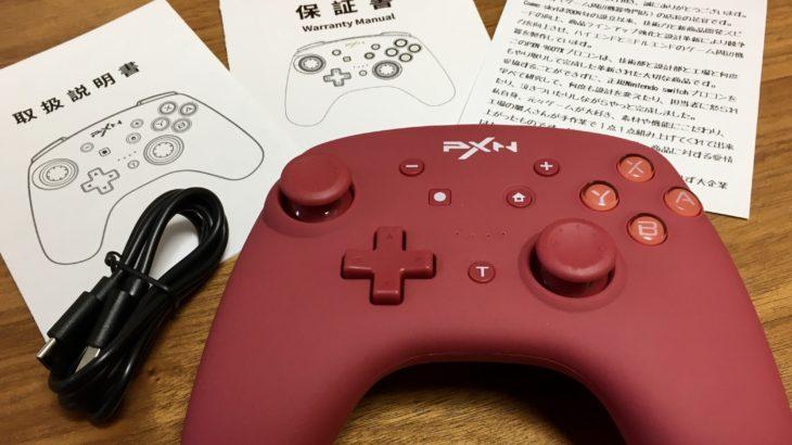 【レビュー】PXN Switch コントローラー「PXN-9607X」は3,000円台で買えるコスパ最高のプロコン