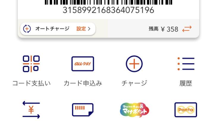 au PAYとPontaカード連携解除できない!?簡単にできる5ステップでできる方法をご紹介!